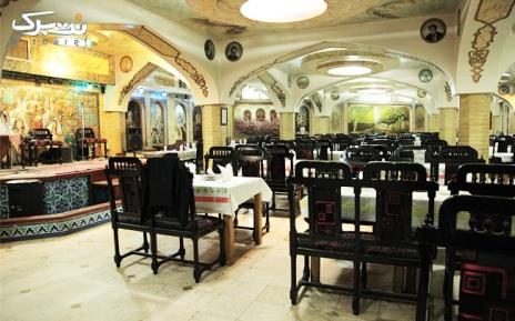 چای و قلیان دو نفره در رستوران سنتی هزار و یک شب