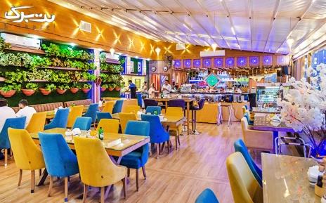 قلیان عربی دو نفره در رستوران بین المللی ژابیز