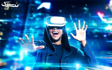 فیلم های VR در کلایمکس ارم