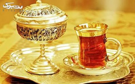 قلیان میوه ای و چای دو نفره در کافه ماهور
