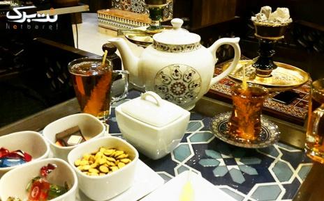 سرویس چای و قلیان دو نفره در سفره خانه سنتی عقیق