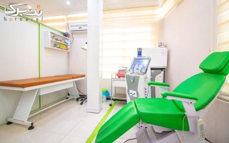 لیزر الکساندرایت به صورت ناحیه ای در مطب دکتر متقی