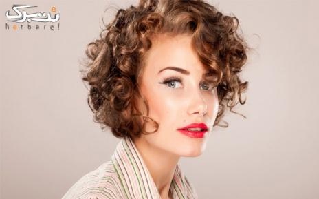 پکیج 1 : کرلی موی کوتاه در آرایشگاه پریتن