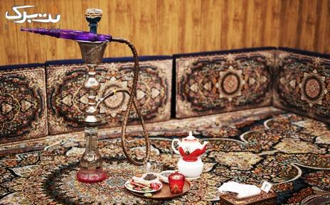 سرویس چای و قلیان دو نفره در کافه رستوران بهشت