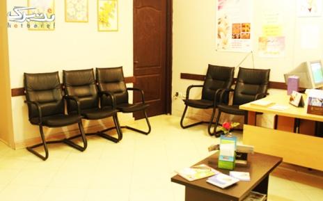 رفع خال های بزرگ در مطب خانم دکتر اسلامی (پیروزی)