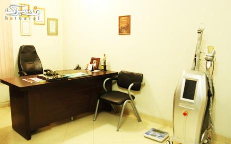 رفع خال های کوچک در مطب خانم دکتر اسلامی (یوسف آباد)