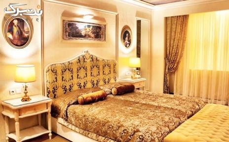 پکیج 2: اقامت فولبرد در هتل 4 ستاره جواد مشهد