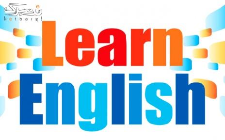 زبان انگلیسی کودکان در آموزشگاه سپهر نوین