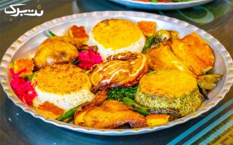 سفارش از منو سینی دو نفره رستوران تبریزیان