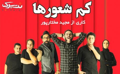 تئاتر کم شعورها پنج شنبه و جمعه و تعطیلات