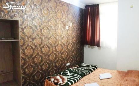 پکیج2 : اقامت فولبرد در هتل آپارتمان حریم مشهد