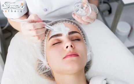 پکیج 4 : پاکسازی پوست در سالن زیبایی حوریه