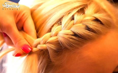 بافت مو در سالن زیبایی لیدا