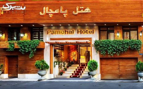 غذای فرنگی در هتل پامچال