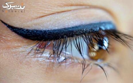 میکرو پیگمنتیشن خط چشم در سالن  عروس سرای پدیده