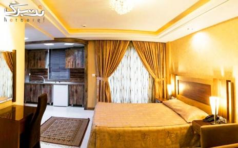 هتل آپارتمان مشاهیر  پکیج 2: اقامت فولبرد ایام پیک