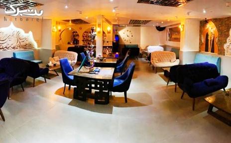 سرویس چای و قلیان دو نفره در کافه رستوران شادان