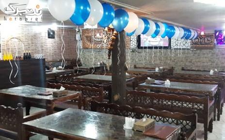 پکیج دونفره غذایی در رستوران لاپلو دیگی