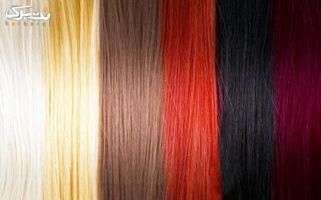 رنگ مو تا سر شانه در سالن زیبایی مریم