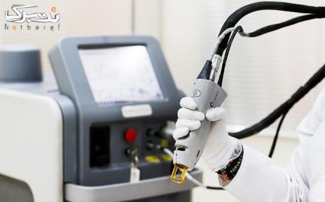 لیزر الکساندرایت 2020 در کلینیک آمیتیدا، زیربغل