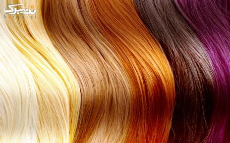 رنگ موی متوسط تا سر شانه در سالن زیبایی کیانا