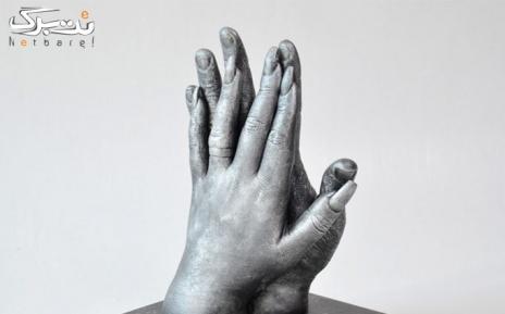 پکیج1: کیت قالب گیری دستان زوجین در نی نی هلپ