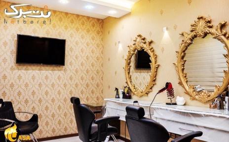 اکستنشن مژه کلاسیک در آرایشگاه آسا VIP