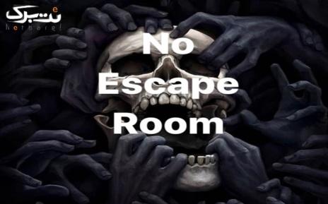اتاق فرار ترسناک NO ESCAPE ROOM، شنبه تاچهارشنبه