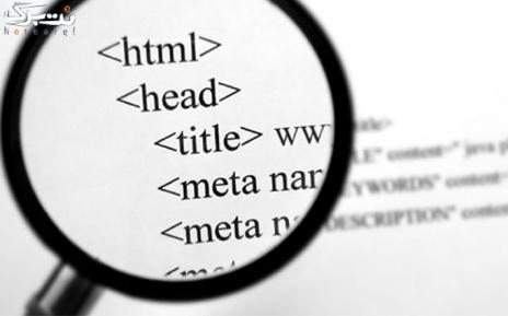 آموزش HTML در شرکت فنی و آموزشی نخبگان ایران