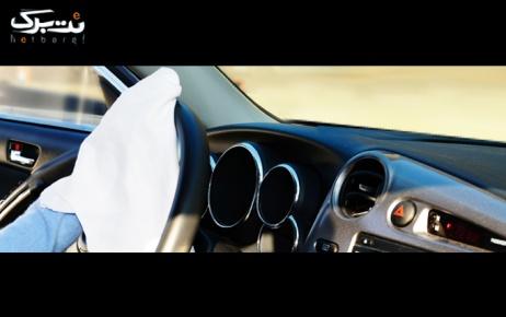 پکیج6:موتورشویی(تیپ3)