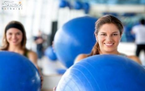 ایروبیک ریتمیک همراه برنامه کاهش و افزایش وزن