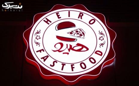 پیتزاهای دونفره در فست فود هیرو