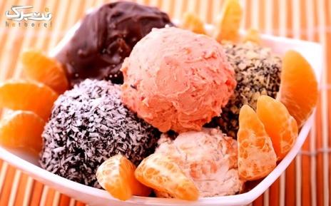 سه اسکوپ بستنی در بستنی آریسا