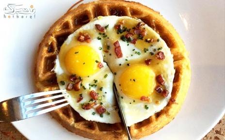 منوی باز صبحانه تا سقف 25,000 تومان