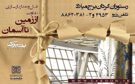 منوی ناهار روز دوشنبه 6 دی ماه رستوران گردان برج میلاد