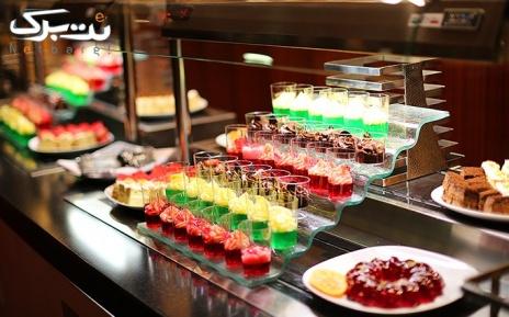 بوفه آزاد ناهار روز جمعه 24 دی ماه رستوران گردان برج میلاد