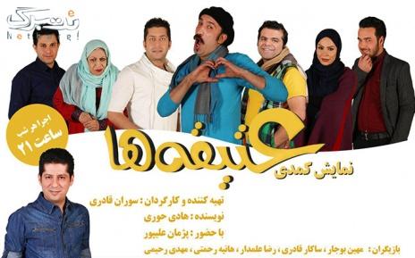 ورودی روزهای پنجشنبه نمایش کمدی موزیکال عتیقه ها