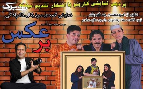 ورودی روزهای شنبه تا چهارشنبه نمایش کمدی برعکس در سینما ایران