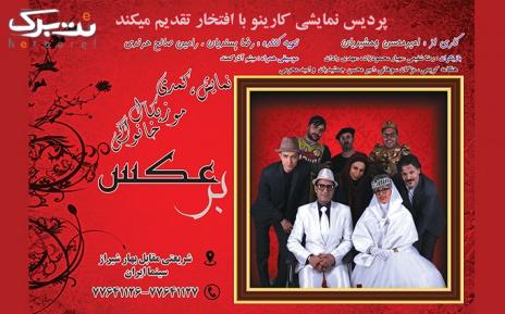 ورودی روزهای پنجشنبه و جمعه و اعیاد و تعطیلات نمایش کمدی برعکس در سینما ایران