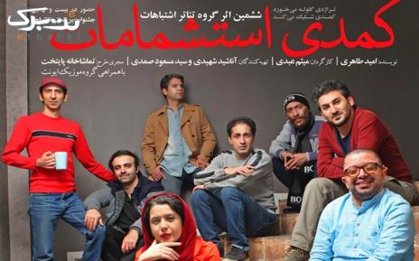 پکیج 3: ورودی روزهای یکشنبه الی سه شنبه تئاتر کمدی استشمامات