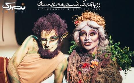 بلیط 50.000 تومانی 25 بهمن نمایش رویای یک شب نیمه تابستان همراه گروه بمرانی