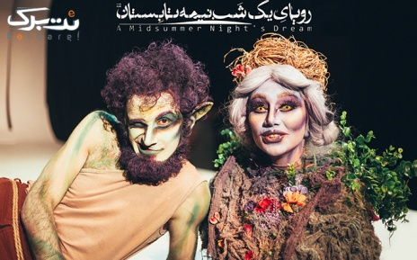 بلیط 50.000 تومانی 28 بهمن ماه  نمایش رویای یک شب نیمه تابستان همراه گروه بمرانی