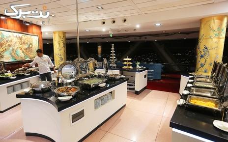 بوفه شام سه شنبه 8 فرورین ماه رستوران گردان برج میلاد