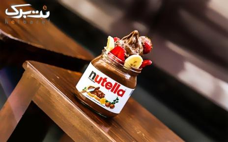 پکیج2:منوی باز  طعم های شکلاتی