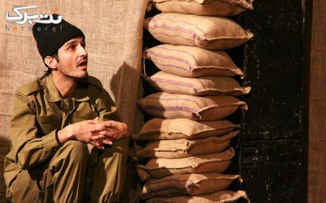 چهارشنبه تا جمعه تئاتر کمدی خانوادگی خداحافظ فرمانده