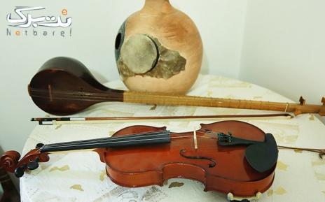 پکیج 2: آموزش موسیقی کودک در آموزشگاه موسیقی آونگ