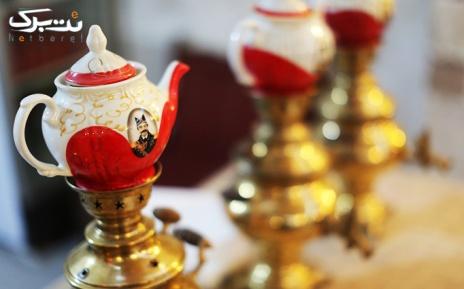 سرویس چای و قلیان معمولی در سفره خانه ماندگار با ارزش 25,000 تومان