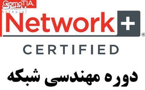 یکشنبه و سه شنبه 7 آبان ماه ساعت 17:30 الی 20:30  آموزش شبکه Network+ در راهین سیستم