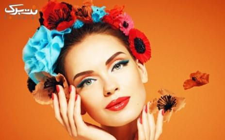میکاپ صورت یا رنگ مو در آرایشگاه روژ