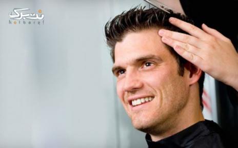 اصلاح موی سر در پیرایش کارینو